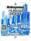 สิทธิมนุษยชน LAW 4063 สมชาย กษิติประดิษฐ์