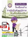 ไฟล์ PDF คู่มือเตรียมสอบ+แนวข้อสอบ การไฟฟ้าส่วนภูมิภาค 800 ข้อ