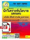 ไฟล์ PDF คู่มือสอบ+แนวข้อสอบ นักวิเคราะห์นโยบายและแผน บริษัท ทีโอที จำกัด (มหาชน) พร้อมเฉลย ปี 61