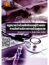 กฎหมายว่าด้วยสิทธิของผู้ป่วยและ การจัดทำบริการทางด้านสุขภาพ นิรมัย พิสแข มั่นจิตร