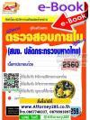 ไฟล์ PDF คู่มือ+แนวข้อสอบ นักวิชาการตรวจสอบภายใน สำนักงานปลัดกระทรวงมหาดไทย พร้อมเฉลยละเอียด ปี 60