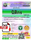 ไฟล์ eBook คู่มือสอบ แนวข้อสอบ นิติกร กรมการแพทย์แผนไทยและการแพทย์ทางเลือก พร้อมเฉลย