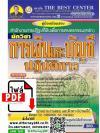 ไฟล์ eBook คู่มือ แนวข้อสอบ นักวิชาการเงินและบัญชี สำนักงานการปฏิรูปที่ดินเพื่อเกษตรกรรม พร้อมเฉลย