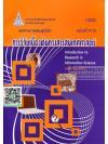 การวิจัยเบื้องต้นทางสารสนเทศศาสตร์ (Introduction to Research Information Science) 13203 เล่ม 2 (หน่วยที่ 9-15) รศ.ดร.บุญศรี พรหมมาพันธุ์