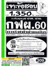 เจาะแนวข้อสอบ การไฟฟ้าฝ่ายผลิต กฟผ วุฒิ ปวช. ปวส. 1350 ข้อ เฉลยอธิบายพร้อมวิธีทำ ปี 60