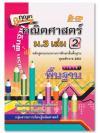 กุญแจคณิตศาสตร์ ม.3 เล่ม 2 (พื้นฐาน) หลักสูตรแกนกลาง 2551