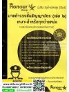 รวมแนวข้อสอบ นายตำรวจชั้นสัญญาบัตร (เล่ม 2) เหมาะสำหรับทุกตำแหน่ง พร้อมเฉลยละเอียดทุกข้อ