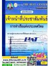คู่มือเตรียมสอบ แนวข้อสอบ เจ้าหน้าที่ประชาสัมพันธ์ การท่าเรือแห่งประเทศไทย พร้อมเฉลย