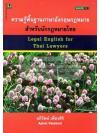 ความรู้พื้นฐานภาษาอังกฤษกฎหมายสำหรับนักกฎหมายไทย อภิรัตน์ เพ็ชรศิริ