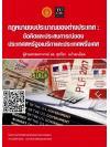 กฎหมายงบประมาณของต่างประเทศ ข้อคิดและประสบการณ์ของประเทศสหรัฐอเมริกาและประเทศฝรั่งเศส ดร.สุปรียา