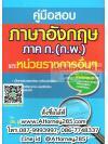 คู่มือสอบ แนวข้อสอบภาษาอังกฤษ ภาค ก. (ก.พ.) และหน่วยราชการอื่นๆ อธิบายเฉลยแปลไทย