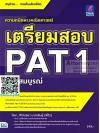 คู่มือเตรียมสอบ PAT 1 (ฉบับสมบูรณ์) แนวข้อสอบ พร้อมเฉลย