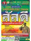 คู่มือสอบ+แนวข้อสอบ นายทหารประทวน สายงานสัสดี กรมยุทธศึกษาทหารบก พร้อมเฉลยละเอียด