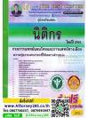 คู่มือสอบ แนวข้อสอบ นิติกร กรมการแพทย์แผนไทยและการแพทย์ทางเลือก พร้อมเฉลย