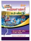 กุญแจคณิตศาสตร์ ม.3 เล่มรวม 1-2 (สาระเพิ่มเติม)
