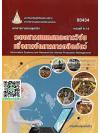 ระบบสารสนเทศและการวิจัยเพื่อการจัดการการผลิตสัตว์ 93434 เล่ม 2 (หน่วยที่ 9-15)