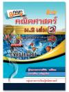 กุญแจคณิตศาสตร์ ม.2 เล่ม 2 (เพิ่มเติม) หลักสูตรแกนกลาง 2551