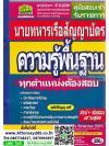 คู่มือสอบ แนวข้อสอบ กองทัพเรือ ชั้นสัญญาบัตร วุฒิ ป.ตรี ภาควิชาการ ภาษาไทย อังกฤษ ทุกตำแหน่งต้องสอบ