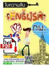 ไฟล์ eBook คู่มือสอบ สรุปภาษาอังกฤษ ไขความลับ English ก.พ.