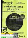 สุดยอดแนวข้อสอบนายสิบตำรวจ วุฒิ ม.6 ปวช. 1000 ข้อ พร้อมเฉลยละเอียด ปี 2561