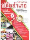 เตรียมสอบ ปลัดอำเภอ เล่ม 1 สรุปเนื้อหาพร้อมแนวข้อสอบ บาลานซ์ ติวเตอร์หมู พัฒนพงษ์ เลขะโฆษ