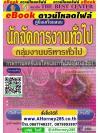 ไฟล์ PDF คู่มือ+แนวข้อสอบ นักจัดการงานทั่วไป กรมพัฒนาการแพทย์แผนไทยและการแพทย์ทางเลือก พร้อมเฉลย