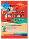 โครงงานคณิตศาสตร์ ระดับมัธยมศึกษา สุวร กาญจนมยูร