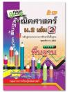 กุญแจคณิตศาสตร์ ม.2 เล่ม 2 (พื้นฐาน) หลักสูตรแกนกลาง 2551