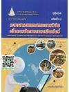 ระบบสารสนเทศและการวิจัยเพื่อการจัดการการผลิตสัตว์ 93434 เล่ม 1 (หน่วยที่ 1-8)