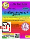 ไฟล์ PDF คู่มือสอบ+แนวข้อสอบ สังคมสงเคราะห์ปฏิบัติการ สำนักงานปลัดกระทรวงพัฒนาสังคมและความมั่นคงของม