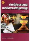 ศาลรัฐธรรมนูญและวิธีพิจารณาคดีรัฐธรรมนูญ