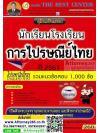 คู่มือเตรียมสอบ+แนวข้อสอบ นักเรียนโรงเรียนการไปรณีย์ไทย 1000 ข้อ พร้อมเฉลยอธิบาย