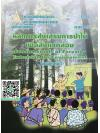 หลักการส่งเสริมการป่าไม้เพื่อสิ่งแวดล้อม 91324 เล่ม 2 (หน่วยที่ 8-15)