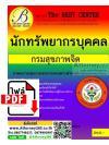 ไฟล์ PDF คู่มือสอบ แนวข้อสอบ นักทรัพยากรบุคคล กรมสุขภาพจิต พร้อมเฉลย ปี 2561