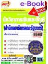 ไฟล์ PDF คู่มือ+แนวข้อสอบ นักวิชาการเงินและบัญชี สำนักเลขาธิการคณะรัฐมนตรี พร้อมเฉลยละเอียด ปี 2560