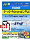 ไฟล์ eBook คู่มือเตรียมสอบ แนวข้อสอบ เจ้าหน้าที่ประชาสัมพันธ์ การท่าเรือแห่งประเทศไทย พร้อมเฉลย