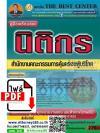 ไฟล์ PDF คู่มือสอบ แนวข้อสอบ นิติกร สำนักงานคณะกรรมการคุ้มครองผู้บริโภค (สคบ.) พร้อมเฉลย ปี 61
