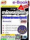 ไฟล์ PDF คู่มือ+แนวข้อสอบ อาลักษณ์ สำนักเลขาธิการคณะรัฐมนตรี พร้อมเฉลยละเอียด ปี 2560