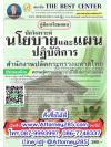 คู่มือ แนวข้อสอบ สำนักงานปลัดกระทรวงมหาดไทย นักวิเคราะห์นโยบายและแผน พร้อมเฉลย