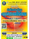 รวมแนวข้อสอบ นักเรียนโรงเรียนการไปรษณีย์ไทย 895 ข้อ พร้อมเฉลยละเอียด ปี 2560