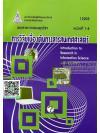การวิจัยเบื้องต้นทางสารสนเทศศาสตร์ (Introduction to Research Information Science) 13203 เล่ม 1 (หน่วยที่ 1-8) รศ.ดร.พรทิพย์ อุดมสินและคณะ
