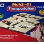 จิ๊กซอจับคู่คำศัพท์ Match-It ชุด Transportation