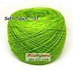 ไหมซอฟท์ทัช (Soft Touch) สี 37 สีเขียวนม
