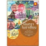 SB-001 หนังสือ เงินตราในอาเซียน