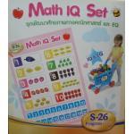 ชุดพัฒนาศักยภาพทางคณิตศาสตร์และEQ