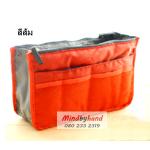 กระเป๋าจัดระเบียบ สีส้ม