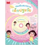 PBP-205 หนังสือ เพลงส่งเสริมสมรรถนะเด็กปฐมวัย