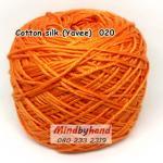 ไหมคอตตอลซิล (ไหมยาวี) รหัสสี 020 สีส้ม