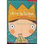 วรรณกรรมเด็กไทยและเทศ