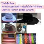 หมวกคาวบอย,สร้อยโปโลไทร์+ผ้าพันคอ